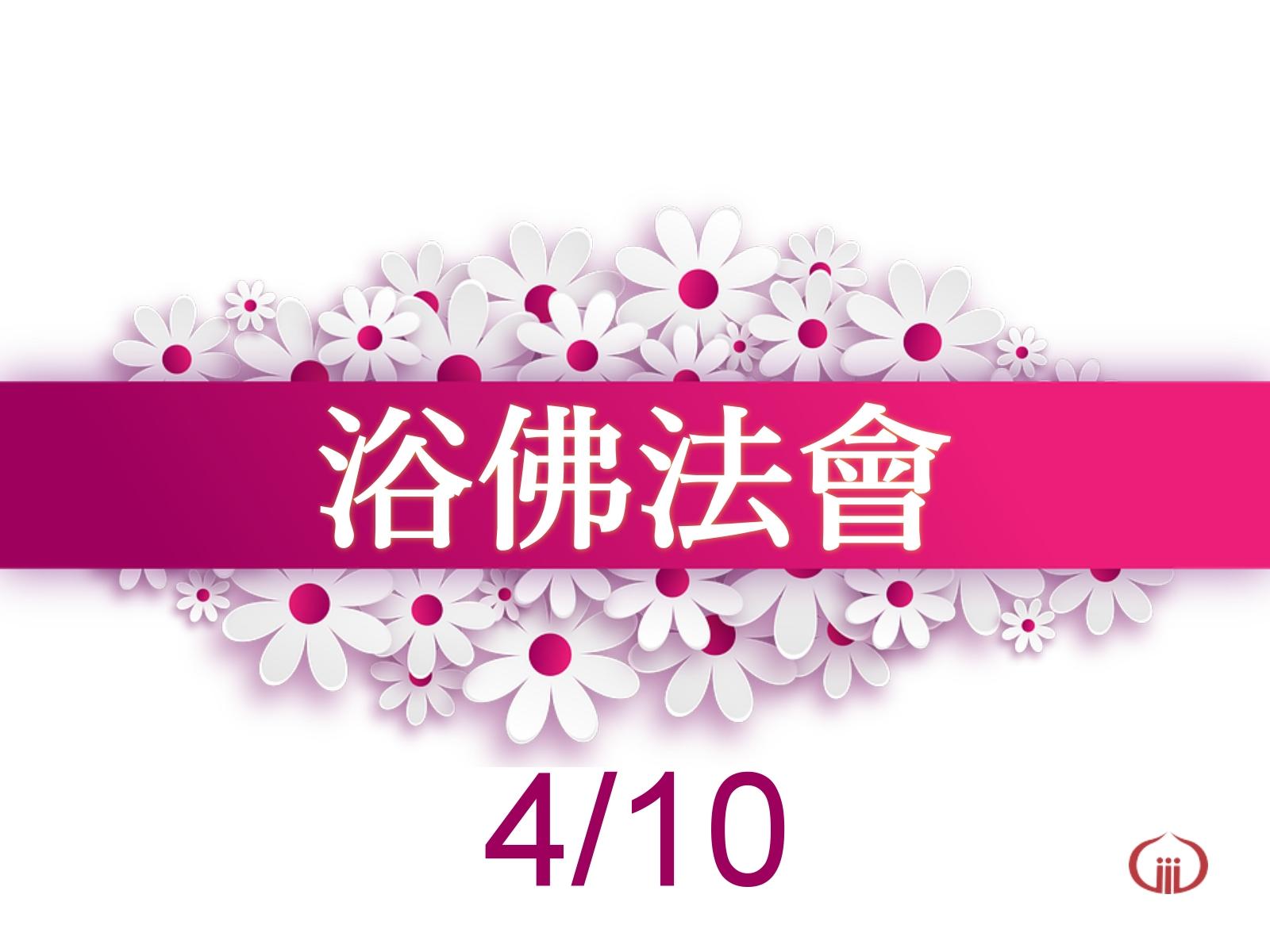 110佛學研讀班招生